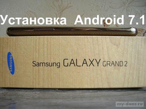 Устанавливаю Android 7.1 на Galaxy Grand 2 Duos G7102