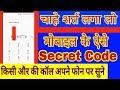 Android secret codes | gf ki call apne mobile par sune - mobile  secrets codes