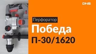 Розпакування перфоратора ПЕРЕМОГА П-30/1620 / Unboxing ПЕРЕМОГА П-30/1620