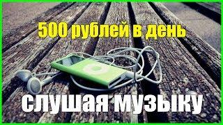 Заработок 2017 НА ПРОСЛУШИВАНИИ МУЗЫКИ от 3000 рублей в день!!!