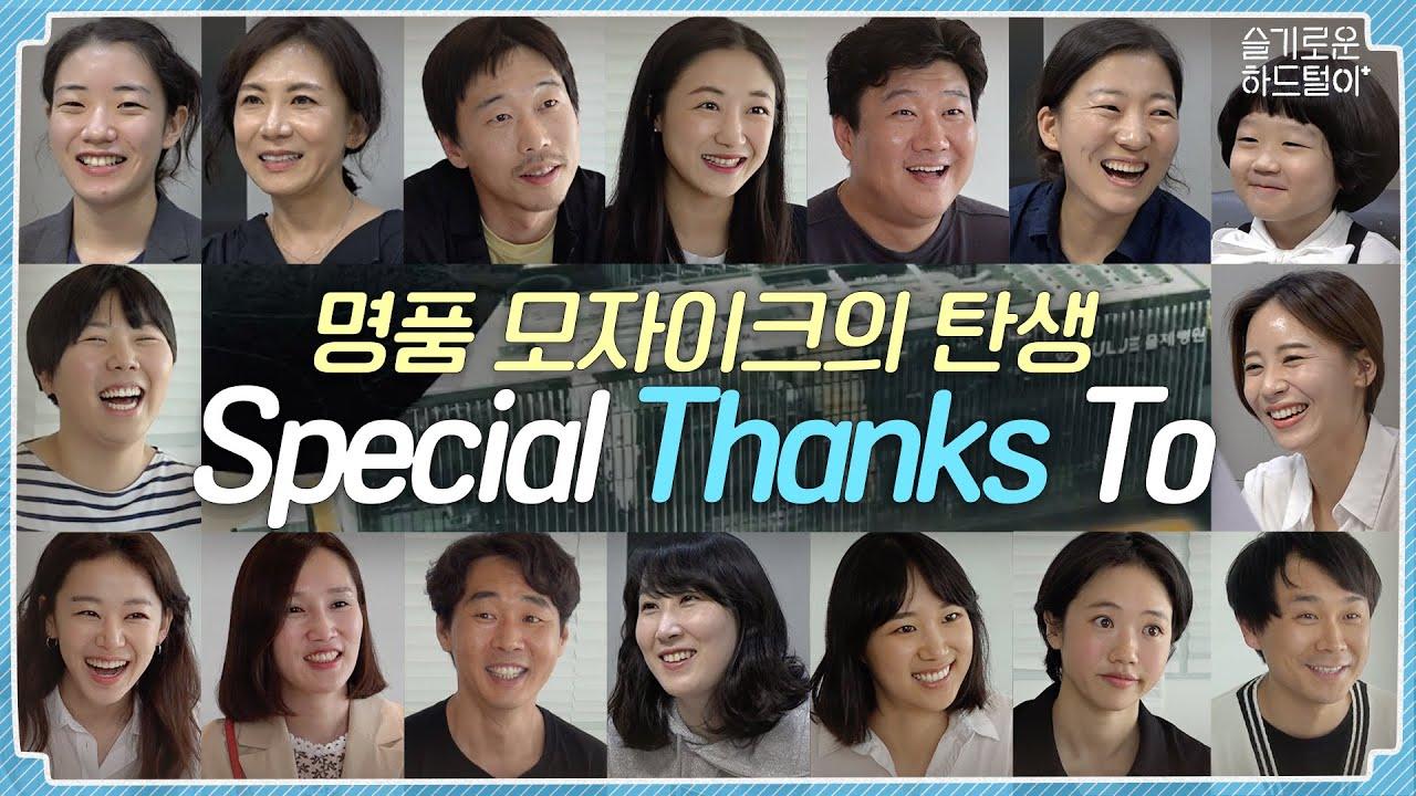 📺ep.16 명품 모자이크의 탄생Ⅱ : 🏥 Special Thanks To 👩💼👨💼🤰🤱🙍♂🙍♀👨⚕️👩⚕️👨⚕️👩⚕️  | 슬기로운 하드털이