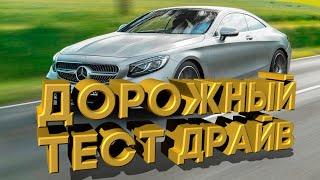 Дорожный тест драйв Mercedes BENZ S Class | Test drive Mercedes BENZ S Class