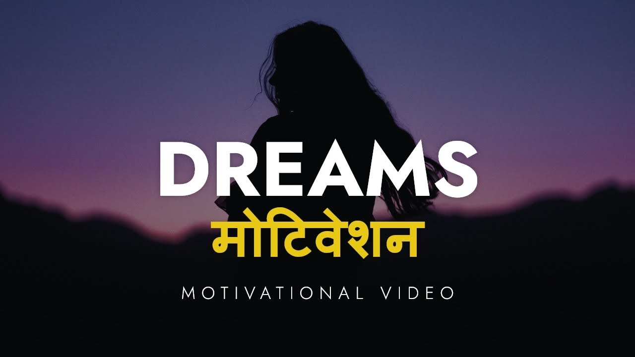 World Best Motivational Video Ever | Dream Motivation | Sapne sach ho sakte hain.
