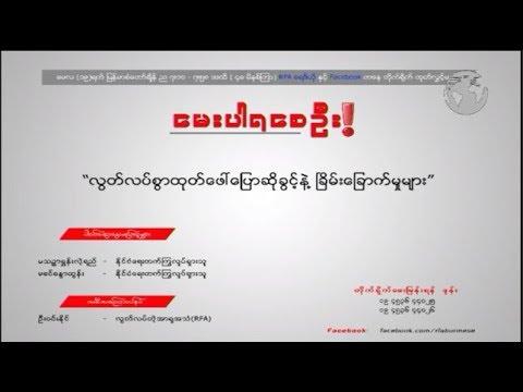 RFA Burmese Call In Show - May 19, 2018