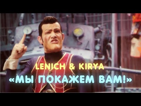 We Are Number One but it's in russian   Мы покажем вам!