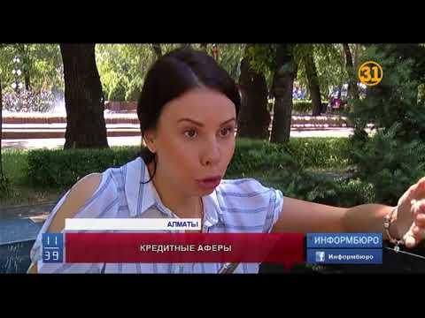 Алматинка Анна Дмитриевич едва не стала жертвой предприимчивых банковских сотрудников