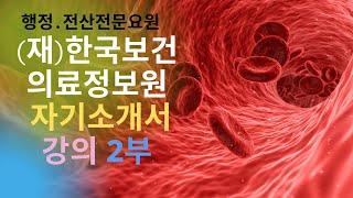 (재)한국보건의료정보원 행정 전산전문요원 자기소개서 작…