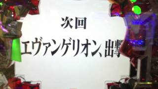 CRヱヴァンゲリヲン〜いま、目覚めの時〜 次回予告(確変中)