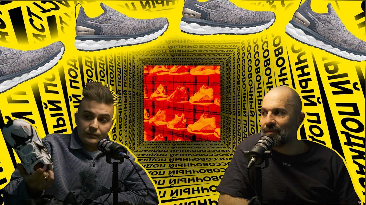 Кроссовочный Подкаст: Анализ кроссовок на Чемпионате России, разбираемся в Mizuno