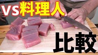 料理人と素人でマグロの切り方比較しよう! #ネギトロ100貫カットシーン