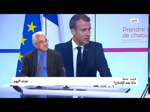 فرنسا - صحة: ماذا بعد الإصلاح؟  - نشر قبل 4 ساعة