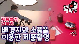 제품촬영 현장 엿보기 - 갤럭시 버즈플러스 케이스