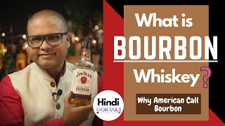 What is Bourbon Whİsky ?   क्यों हम अमेरिकी व्हिस्की को Bourbon व्हिस्की कहते हैं   Cocktails India