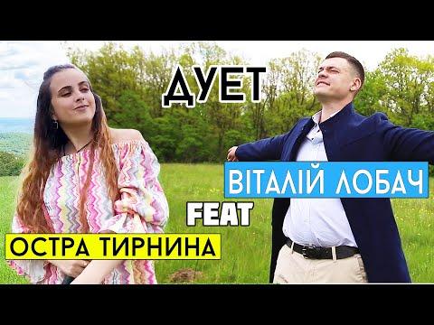 Остра Тирнина & Виталий Лобач. Полечу за тобой (кавер Руки Вверх)