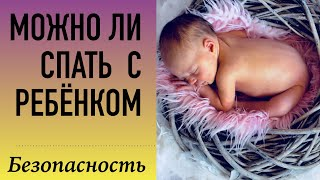 Безопасный Сон с ребёнком