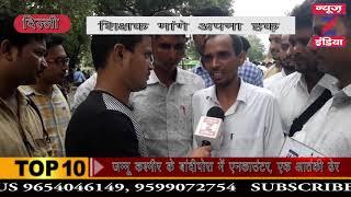 Teachers Unions Protest Against salary Policy At Jantar Mantar News z india
