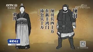 項羽と劉邦 第69話