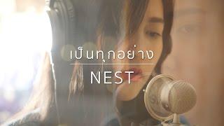 เป็นทุกอย่าง - Room39 | Cover By Nest