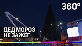 дед Мороз не зажёг - ёлочка в Рязани не поддалась. Видео