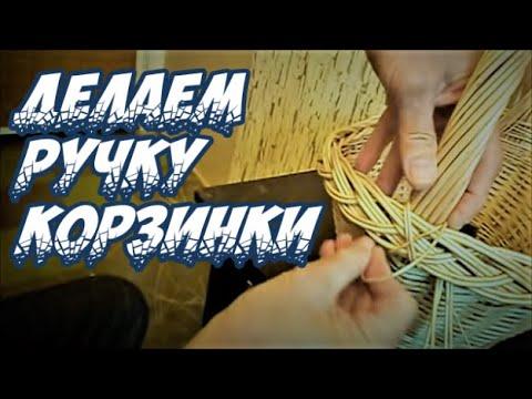 плетение из лозы Видео! - -Видео сёрфинг