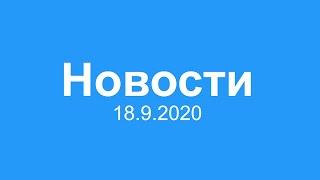 Еженедельный информационный выпуск организации Русскоязычные Финляндии. 18.9.2020