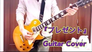楽譜を整理していたら、ギターを始めて間もない頃に挑戦したBUMPのプレ...