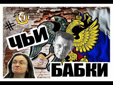 Смена Герба на Рублях