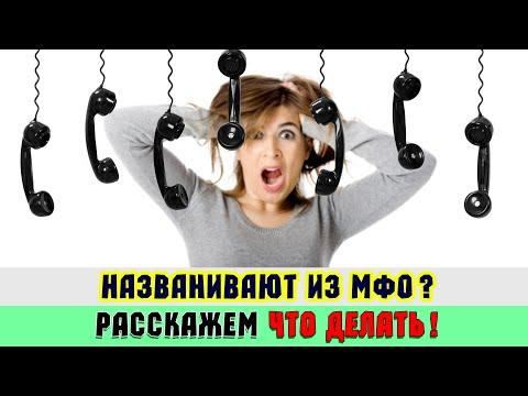 Как прекратить звонки от МФО и почему они сами перестают звонить спустя время?