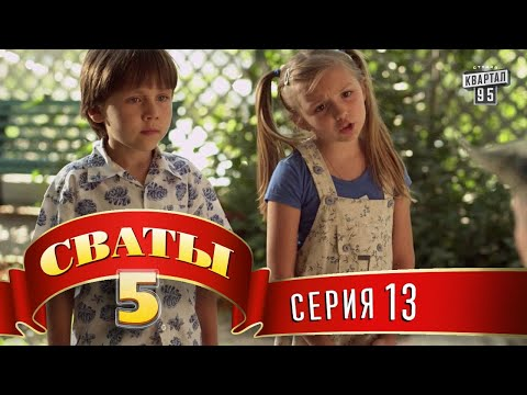 Сваты 6 (6-й сезон, 15-я серия)