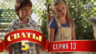Сваты 5 (5-й сезон, 13-я эпизод)