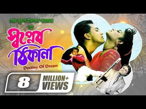Shopner Thikana | Full Movie | Salman Shah | Shabnur | Rajib | Dildar