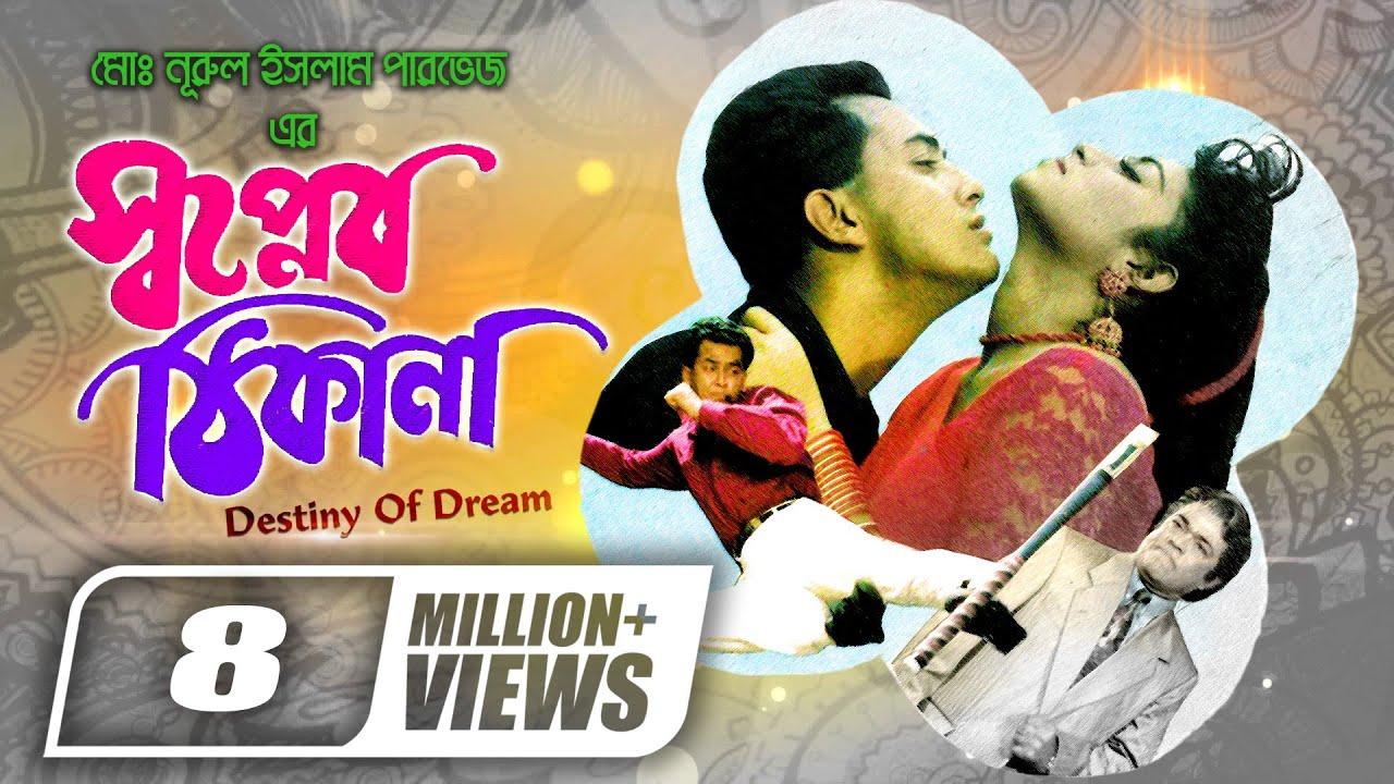Download Shopner Thikana | Full Movie | Salman Shah | Shabnur | Rajib | Dildar