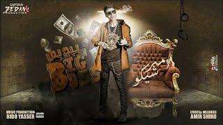 مهرجان   بيج بيج بص ( Iam Big Boss )  امير شيكو توزيع بيدو ياسر   مكسر تيك توك مصر