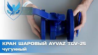 ⛲️???? Кран шаровый фланцевый Ду 50 Ayvaz TGV-25 ???? видео обзор шаровый кран фланцевый