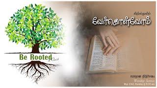 🔴 LIVE I Be Rooted in Christ கிறிஸ்துவில் வேர்கொள்வோம்  I HOP Church I Sunday Service I 23rd May 21