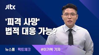 [팩트체크] 공무원 피격 사망, 북한에 법적 대응 가능? / JTBC 뉴스룸