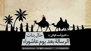 حال بنات الرسالة بعد يوم عاشوراء - الشيخ احمد الوائلي