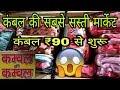 10 कम्बल मात्र ₹900 में   Blanket Market [Wholesale/Retail]  Azad Market Best Kambal Market Delhi  