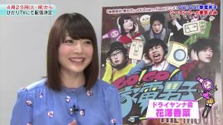 アニメ『Go!Go!家電男子』シーズン2が4月29日(火・祝)より配信決定! ...
