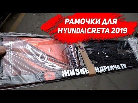 Рамочки для Hyundai Creta 2019