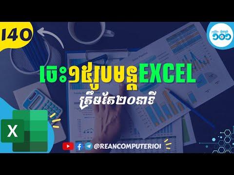 ១៥ រូបមន្តExcel ដំបូងអ្នកត្រូវដឹង- 15 basics Excel formula in khmer   Rean Computer 101