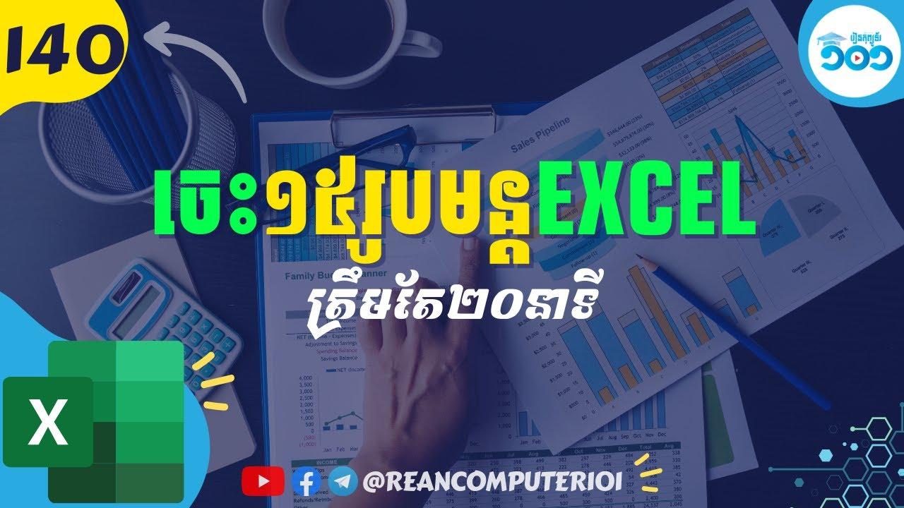 ?? ???????Excel ?????????????????  20 basics Excel formula in khmer   Rean  Computer 20