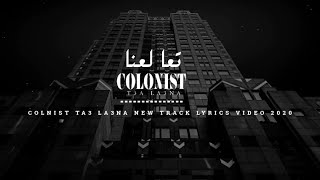 كولونيست - تعا لعنا || Colonist - T3a L3na ( official lyrics video 2020 )