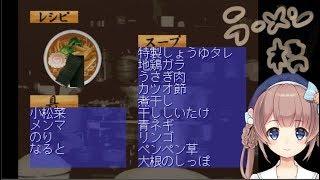 [LIVE] 【PS2】由持もにのラーメン橋2