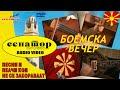 Gambar cover Boemska vecher - Pesni i peachi koi ne se zaboravaat - Full DVD 2006 - Senator Bitola