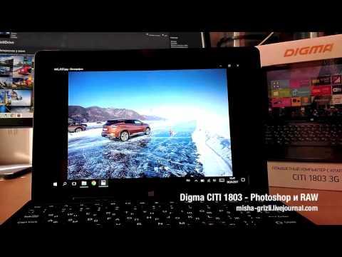 Digma CITI 1803 - Photoshop и RAW