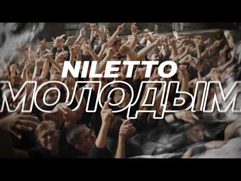 Смотреть клип Niletto - Молодым