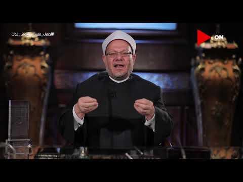 لقاء الجمعة مع الشيخ د. شوقي علام مفتي الجمهورية | الجمعة 29 مايو 2020 |الحلقة الكاملة