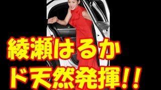綾瀬はるかが、千葉市内で行われた主演映画「本能寺ホテル」の 公開記念...