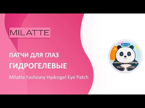 Патчи для кожи вокруг глаз гидрогелевые Milatte Fashiony Hydrogel Eye Patch